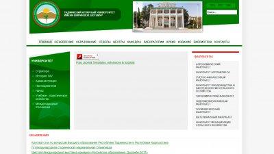 «Таджикский Аграрный Университет имени Шириншох Шотемур»