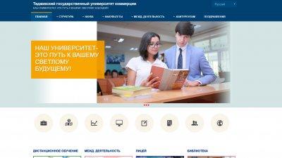 «Таджикский государственный университет коммерции»
