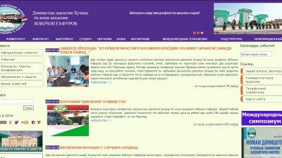 «Худжандский государственный университет имени академика Б. Гафурова»