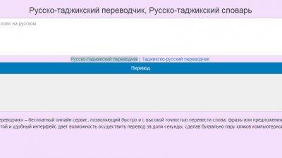 «Perevod.tj» — русско-таджикский переводчик