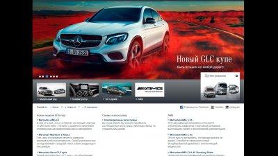 «Mercedes-Benz в Таджикистане» — продажа автомобилей