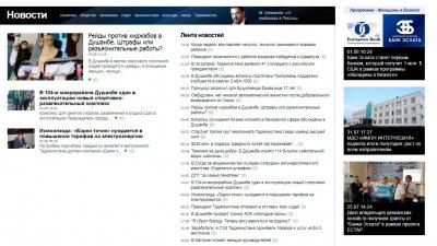«Независимое мнение» — агрегатор новостей Таджикистана