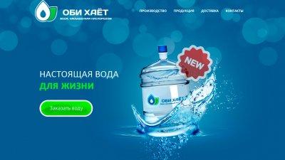 «Оби Хаёт» — доставка воды