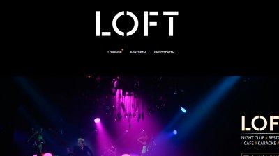 «LOFT» — ночной клуб