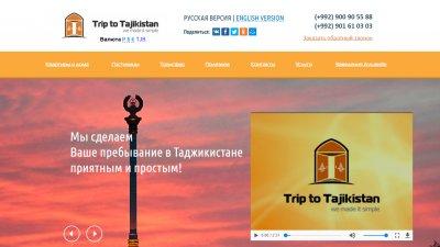 «Trip to Tajikistan» — туристическое агентство