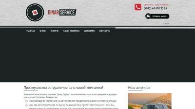 «Динар Сервис» — грузовые перевозки