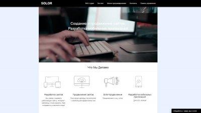 «SOLOR» — веб-студия