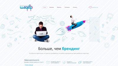 «Шедевр» — веб-студия