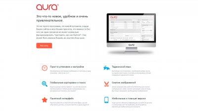 «CMS AURA» — система управления сайтом