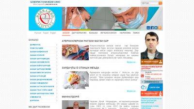 «Ибн Сино» — международная клиника