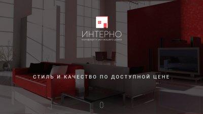 «INTERNO» — студия дизайна интерьеров