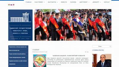 «Таджикский государственный университет права, бизнеса и политики»