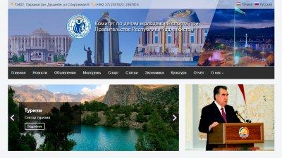 «Комитет по делам молодежи и спорта при Правительстве Республики Таджикистан»