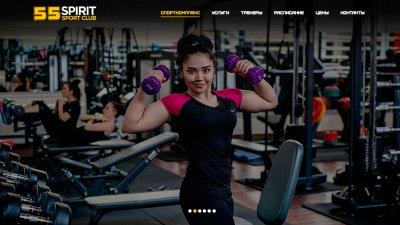 «55 Spirit Sport Club» — спортивный комплекс