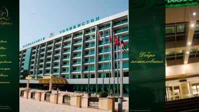 «Гостиница Таджикистан»
