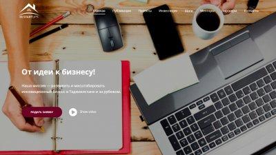 «55 Startups» — фонд развития предпринимательства