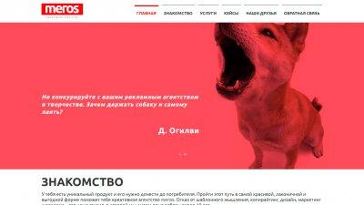 «Meros» — креативное агентство