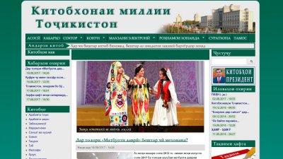 «Национальная библиотека Таджикистана»
