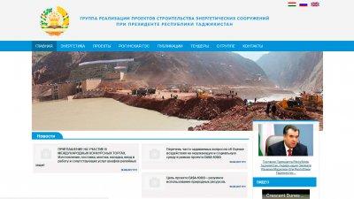«Группа реализации проектов строительства энергетических сооружении при Президенте Республики Таджикистан»