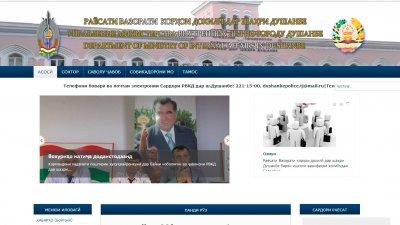 «Управление министерства внутренних дел по городу Душанбе»