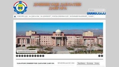 «Дангаринский государственный университет»