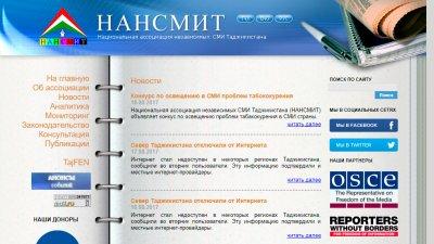 «Национальная ассоциация независимых средств массовой информации Таджикистана»