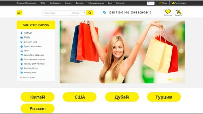 «DuShop» — интернет-магазин товаров из Китая