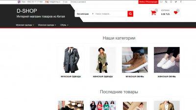 «Dshop» — интернет-магазин одежды из Китая