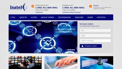 «ISATEL» — интернет-провайдер