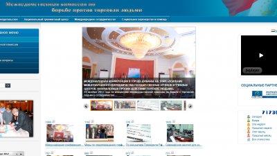 «Межведомственная комиссия по борьбе с торговлей людьми»
