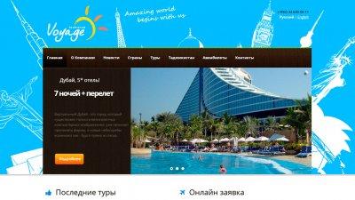 «Voyage Tour Tajikistan» — туристическая фирма