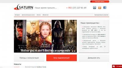 «Сатурн-Онлайн» — интернет-провайдер