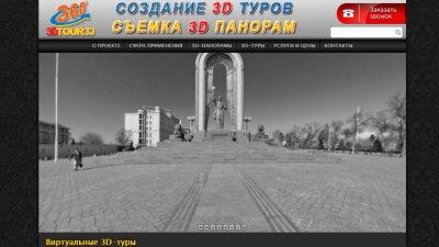 «3DTOUR» — панорамы и фотографии