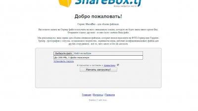 «ShareBox» — файлообменник и хостинг файлов