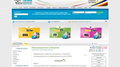 «Tarena» — интернет-провайдер