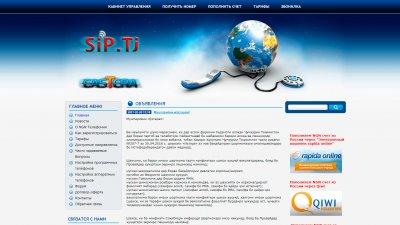 «Sip» —система интернет-телефонии