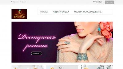 «Таджик Кристалл» — ювелирный дом