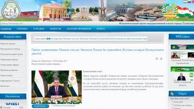 «Исполнительный орган государственной власти города Гулистан»