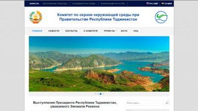 «Комитет по охране окружающей среды при Правительстве Республики Таджикистан»