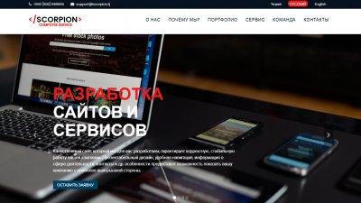 «Scorpion» — разработка и продвижение сайтов
