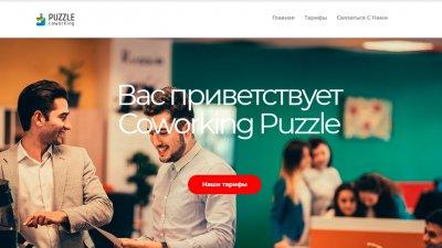 «Puzzle Coworking» — коворкинг-центр в городе Душанбе