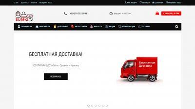 «Сумки » — интернет-магазин чемоданов и сумок