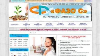 ООО МДО «ФАЗО С» — микрокредитная депозитная организация