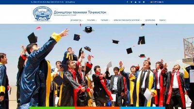 Таджикский Технический Университет имени академика М. С. Осими