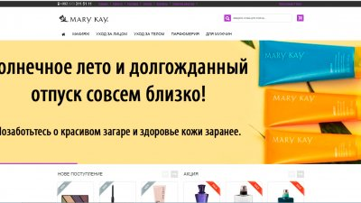«Mary Kay в Душанбе» — косметическая фирма