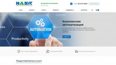 ООО «Инновационные технологии Наср» — системы автоматизации бизнеса