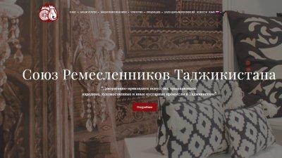 «Союз Ремесленников Таджикистана»