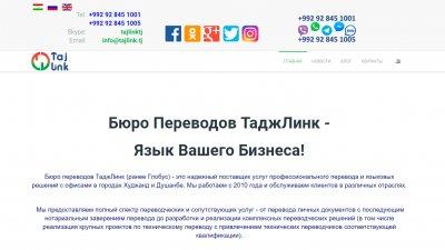«ТаджЛинк» — бюро переводов