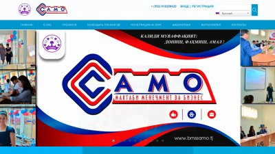 «САМО» — школа менеджмента и бизнеса