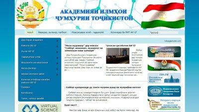 Академия наук Республики Таджикистан